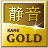 静音ランク「GOLD」