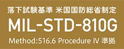 MIL-STD-810G 準拠
